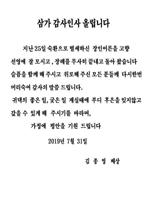 김종영 감사인사.jpg